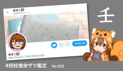 ザツ鑑定032|あきこさん