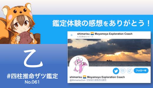 四柱推命ザツ鑑定061|しまりすさん(感想)