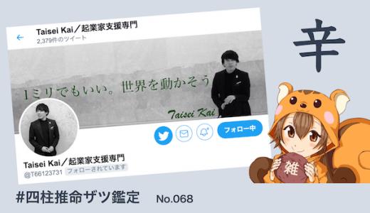 四柱推命ザツ鑑定068|Taisei Kaiさん