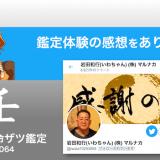 ザツ鑑定064|岩田和行さん(感想)