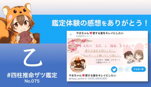 ザツ鑑定075|やまちゃん(感想)