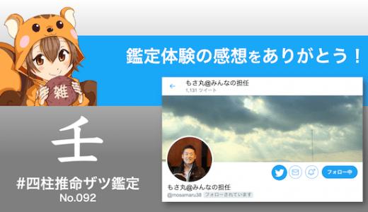 四柱推命ザツ鑑定092|もさ丸さん(感想)