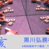 辞任を表明した黒川弘務検事長の運気は、四柱推命にも出ていた!