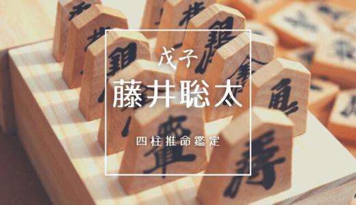 藤井聡太さんを四柱推命鑑定|圧倒的な強さの秘密とは?