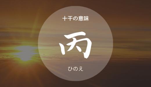 四柱推命 十干【丙】ひのえ の意味