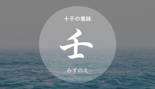 四柱推命 十干【壬】みずのえ の意味
