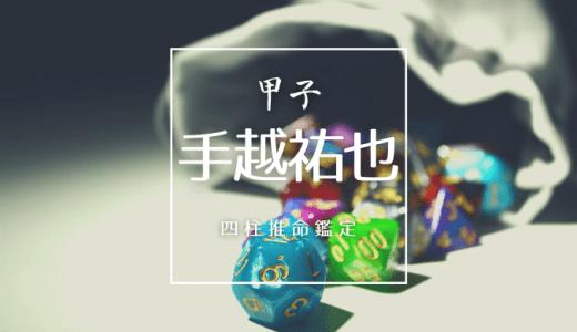 手越祐也さんがジャニーズから独立。黒川弘務元検事長と共通の【沐浴】も!!