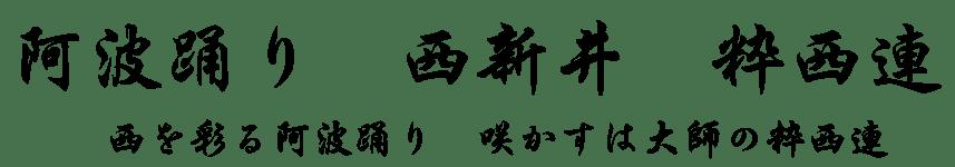 阿波踊り 粋西連 Logo