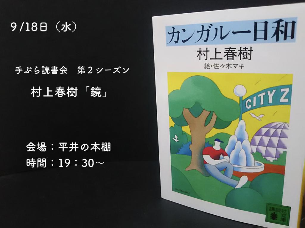 手ぶら読書会第2シーズン村上春樹「鏡」