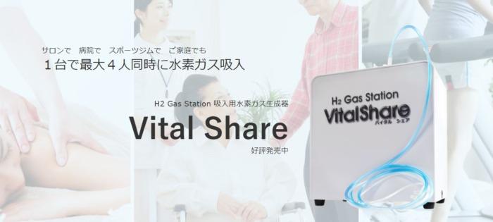 H2 Gas Station VitalShare  バイタルシェア 水素吸入器