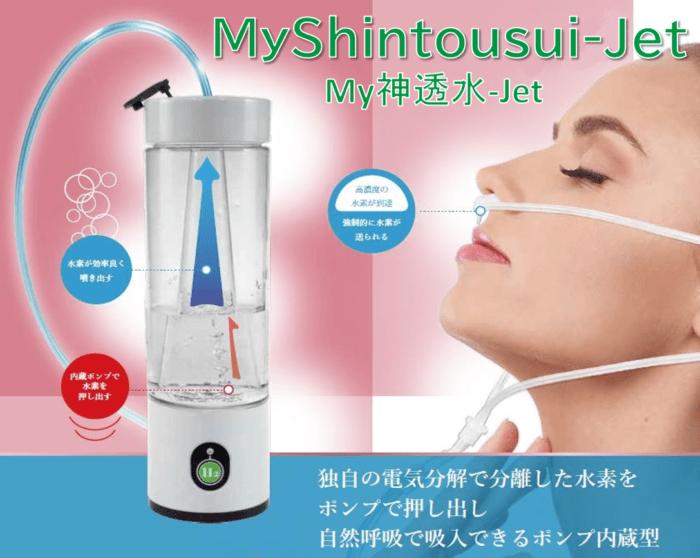 Myshintousui-ET My神透水ジェット 水素ガス吸入器 水素水生成器