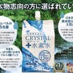 img_prd_crystalsuisosui