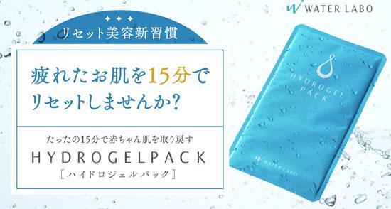img_prdc_hydrogelpack