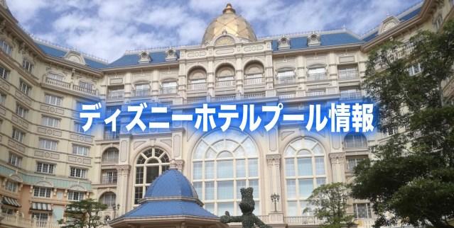 【ディズニーホテルプール2018】夏限定3つの屋外プール!営業期間&料金まとめ
