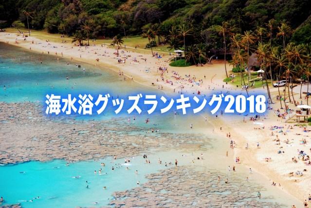 【海水浴グッズランキング2019】品切れ続出!人気な便利アイテムまとめ