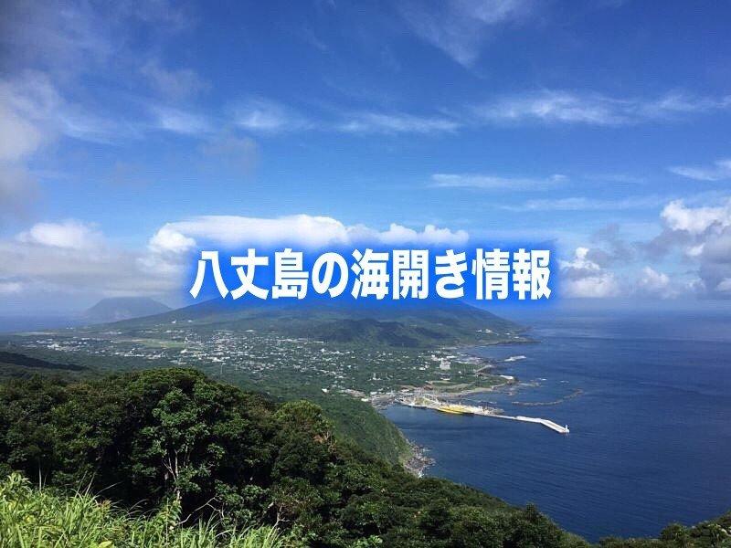 八丈島 海開き