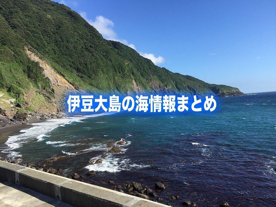 伊豆大島 海開き