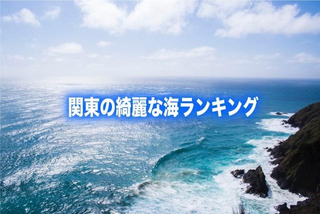 【関東の海綺麗ランキング2019】電車で行けるビーチ5選!元ライフセーバー監修