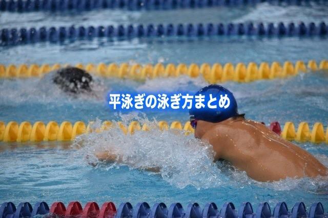 【平泳ぎ泳ぎ方のコツ】手足の動かし方(タイミング)&息継ぎのポイント