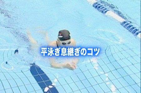【平泳ぎ息継ぎのコツ】苦しい?沈む?タイミングの練習法!息継ぎできないを克服