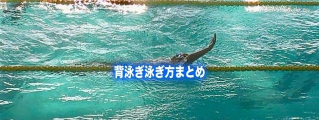 【背泳ぎ】手のかき方とキック&呼吸のポイント!元水泳選手監修