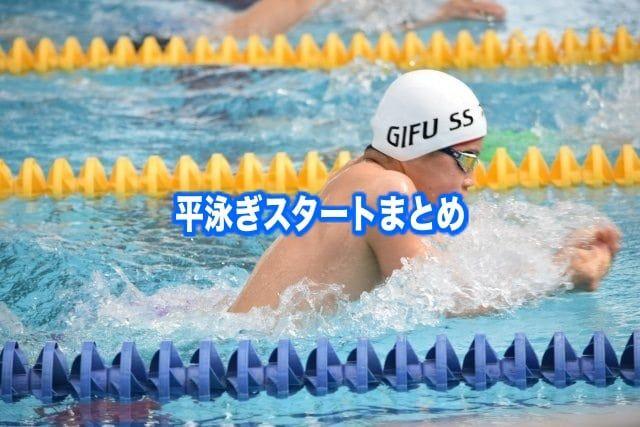 平泳ぎ スタート