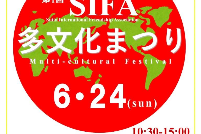 SIFA多文化まつり