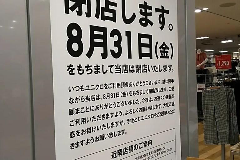 イオン吹田 ユニクロ閉店