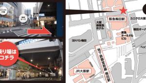 梅田とEXPOCITYを結ぶバスが路線バスとして運行をはじめます。
