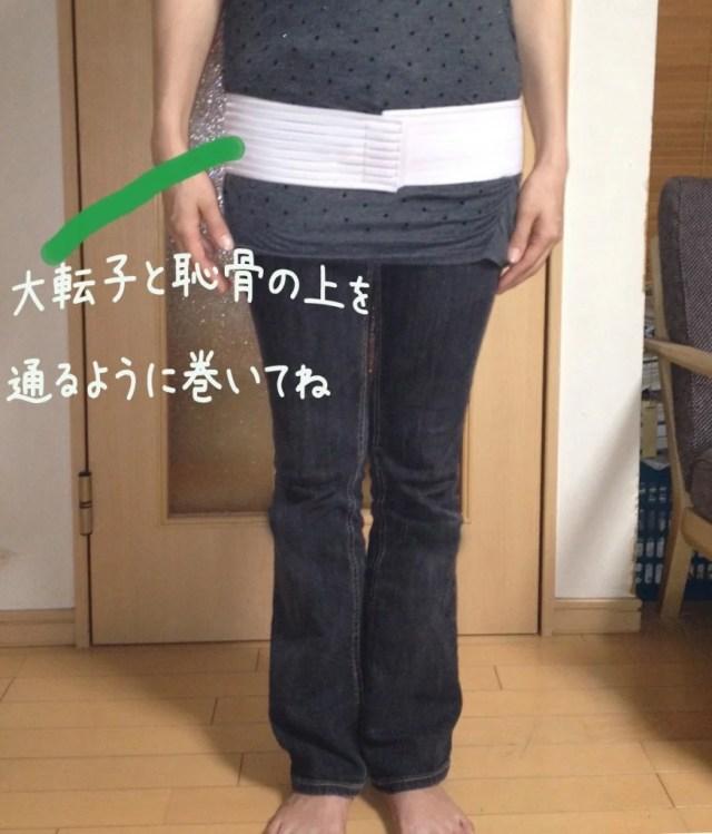 産後の骨盤矯正 ベルト 画像