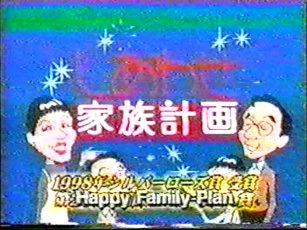 happy family plan]