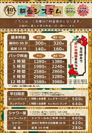 kafe internet Paling Tradisional di Jepang 6