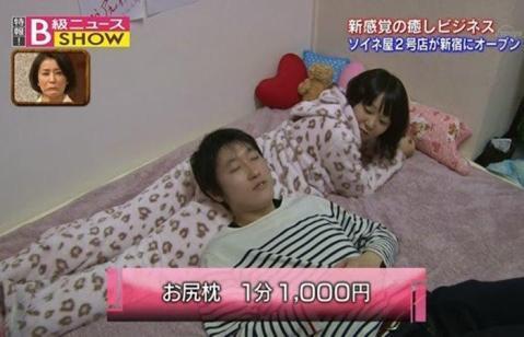 5 Layanan Jasa Paling Aneh Yang Ada di Jepang, Mau Coba?