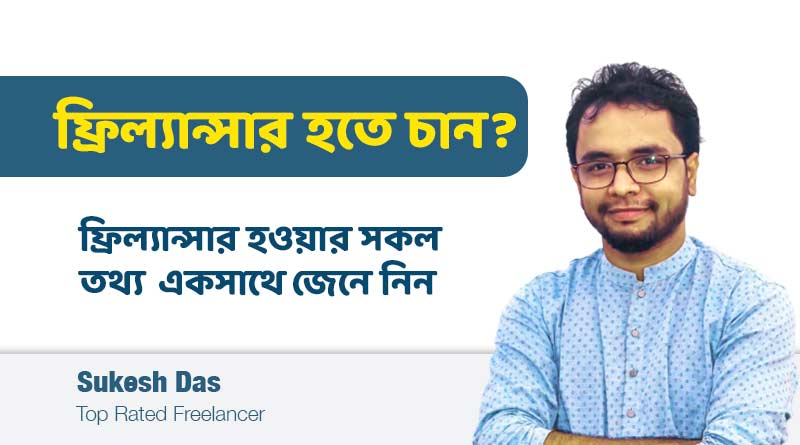 How to be a freelancer from Bangladesh