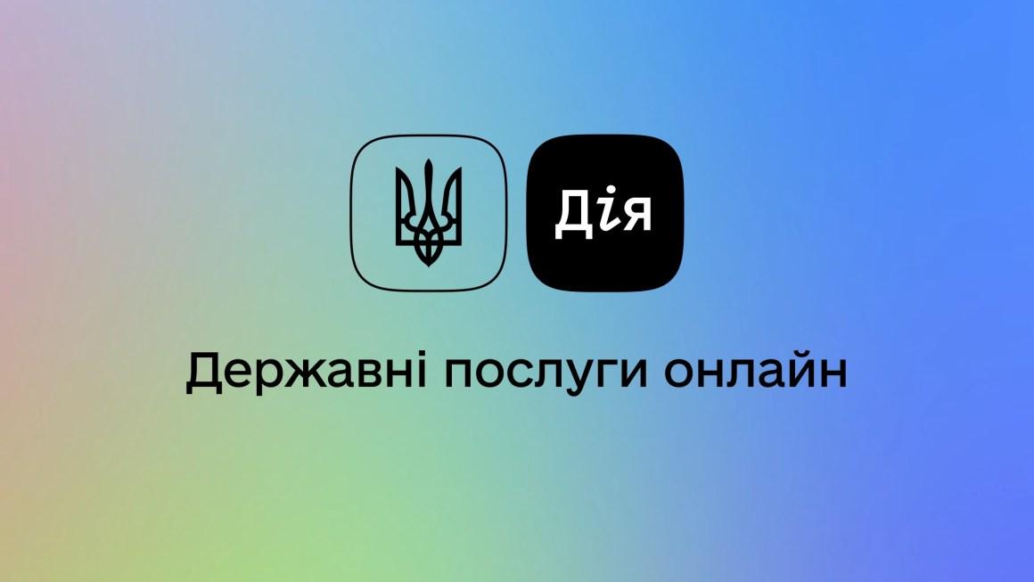 🚔 Дія – электронные права и техпаспорт