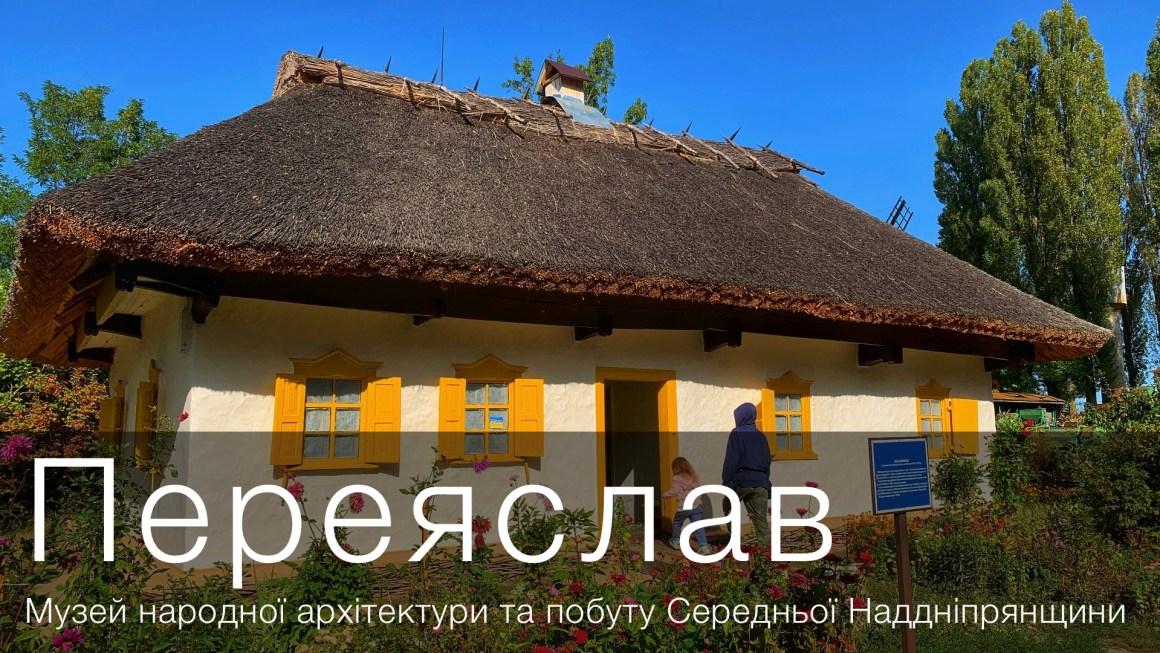 🇺🇦 Переяслав (Переяслав-Хмельницкий) – Музей народної архітектури та побуту Середньої Наддніпрянщини