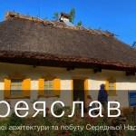 Переяслав