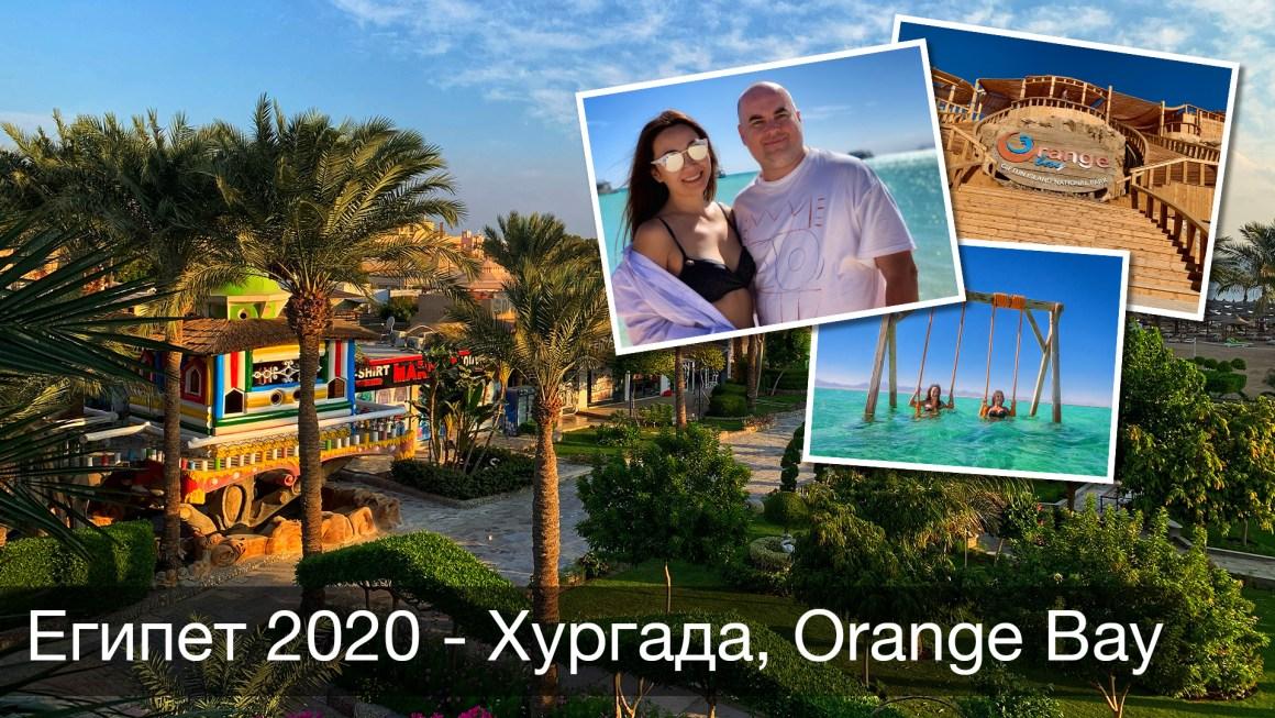 🇪🇬 Египет: Хургада, Оранж бэй
