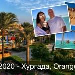 Египет 2020: Хургада, Оранж бэй