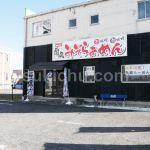 麺処蘭丸水戸建物・駐車場