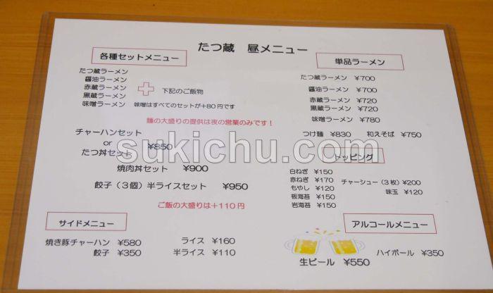 麺工房たつ蔵メニュー表