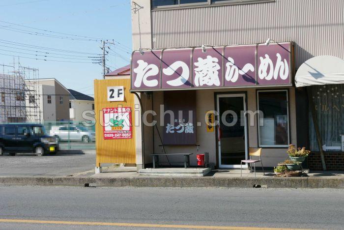 麺工房たつ蔵建物入り口