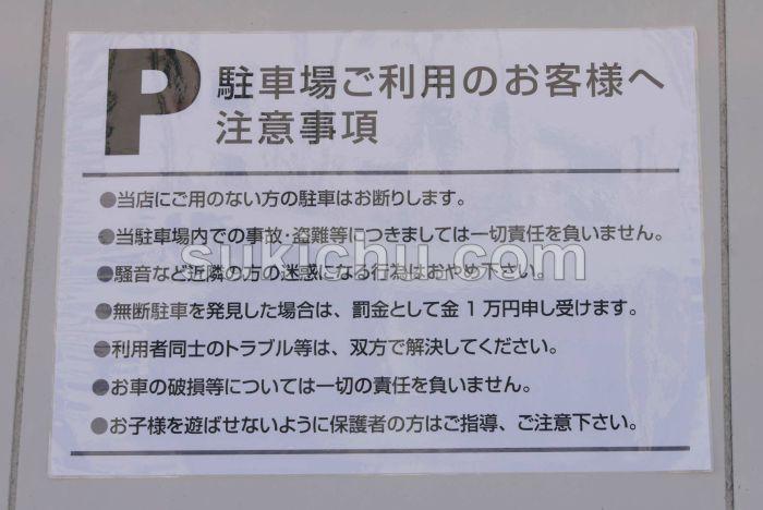 博多ラーメン博多麺屋水戸駅南店駐車場