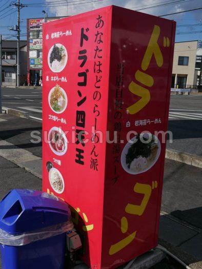 らーめんドラゴン赤塚店水戸自販機