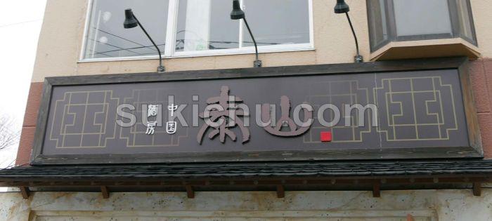 中国酒房泰山看板