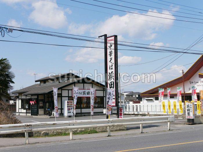 中華そば浜田屋平須店建物