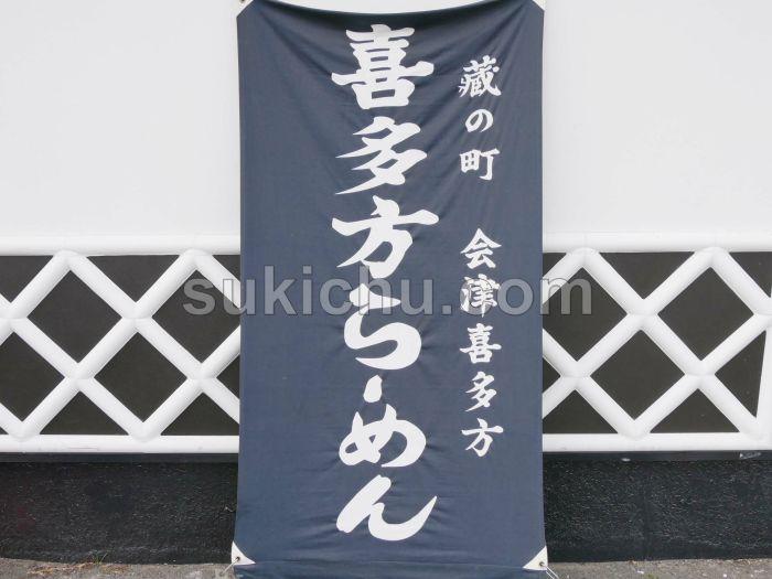 喜多方ラーメン坂内水戸東店垂れ幕
