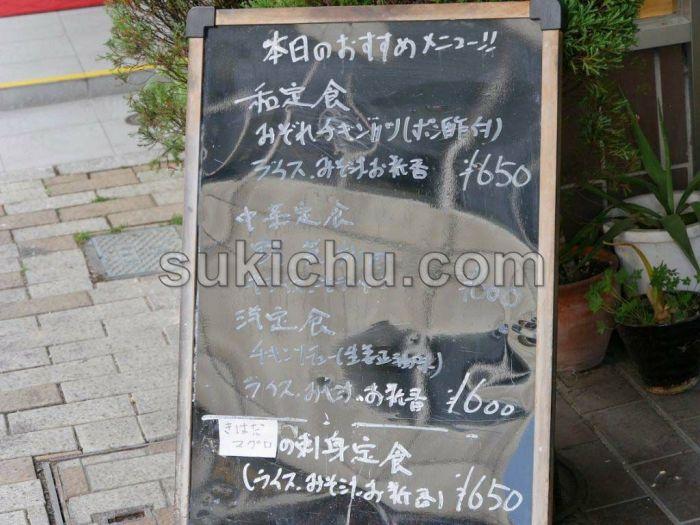 富士食堂水戸メニュー表