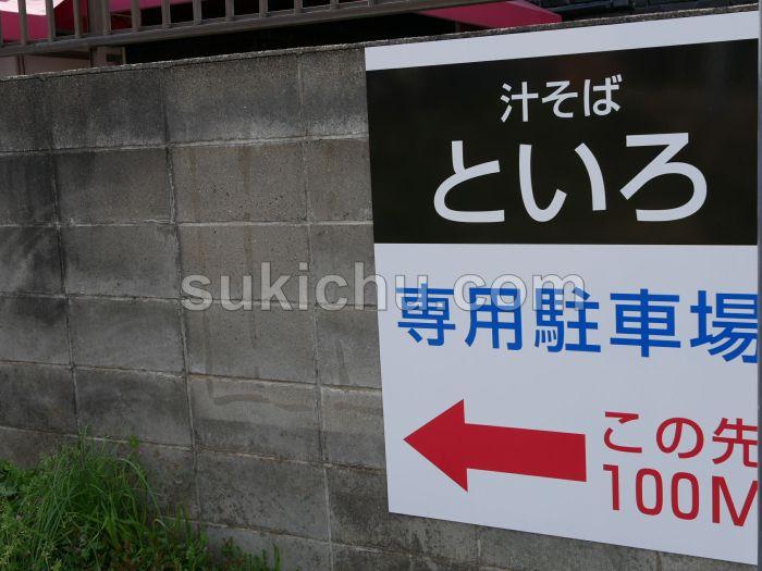 汁そばといろ水戸駐車場