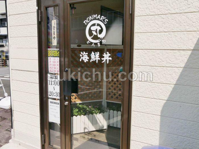海咲丼丸千波店水戸入口前